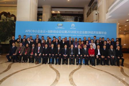 第二届APEC中小企业云+创新创业论坛在京隆重召开