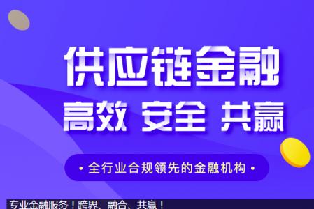 """""""祥融宝""""供应链金融简介"""