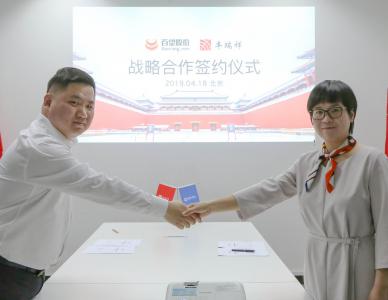 强强联合|丰瑞祥和百望股份正式签署战略合作协议